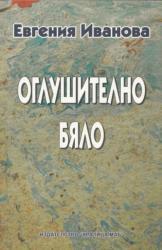 Оглушително бяло (2012)