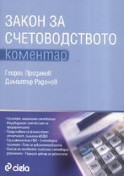 Закон за счетоводството - коментар (2007)