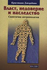 Власт, недоверие и наследство (2006)