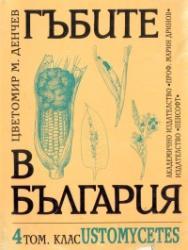 Гъбите в България Т. 4 (2001)