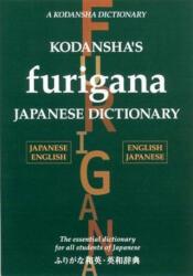 Kodansha's Furigana Japanese Dictionary (2012)