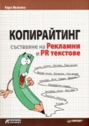 Копирайтинг. Съставяне на рекламни и PR текстове (2009)
