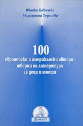 100 европейски и американски автори-творци на литературата (2000)