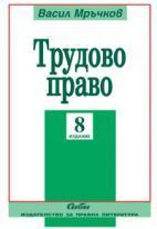 Трудово право (2012)