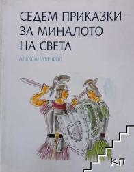Седем приказки за миналото на света (ISBN: 9789549493283)