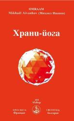 Храни - йога (ISBN: 9789548810067)