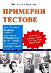 Примерни тестове за зрелостници и кандидатстуденти по български език и литература (2012)