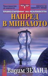 Напред в миналото (2005)