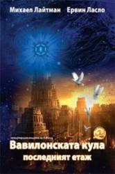 Вавилонската кула - последният етаж (2009)