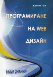Програмиране на WEB дизайн (2012)