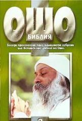 Ошо Библия - том 2 (ISBN: 9789548126663)