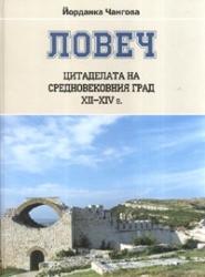 Ловеч. Цитаделата на Средновековния град XII-XIV в (2006)