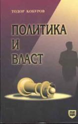 Политика и власт (2002)