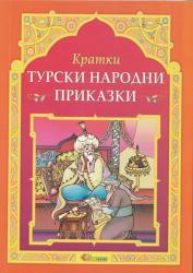 Кратки турски народни приказки (2012)