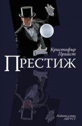 Престиж (2013)