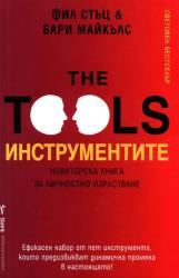 Инструментите (ISBN: 9789546553799)