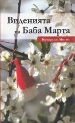 Виденията на Баба Марта (2013)