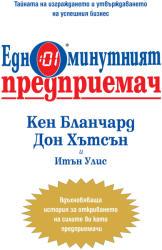 Едноминутният предприемач (2013)
