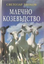 Млечно козевъдство (2013)