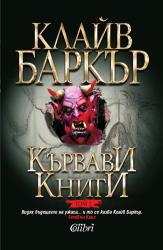Кървави книги 2 (2013)