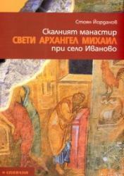 """Скалният манастир """"Свети Архангел Михаил"""" при село Иваново (2009)"""