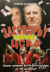 Заговорът срещу ЦСКА (2008)