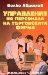 Управление на персонала на търговската фирма (1998)
