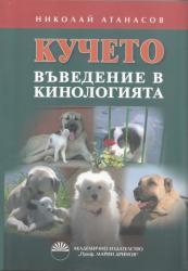 Кучето. Въведение в кинологията (2012)