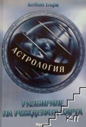Астрология: Разбиране на рождената карта (2013)