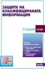 Защита на класифицираната информация 2013 г (ISBN: 9789547308145)