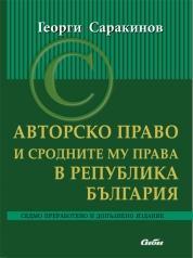 Авторско право и сродните му права в Република България (ISBN: 9789547308060)