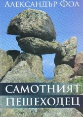 Самотният пешеходец (ISBN: 9789546171306)