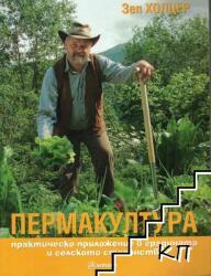 Пермакултура - практическо приложение в градината и селското (ISBN: 9789548454926)