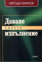 Даване вместо изпълнение (ISBN: 9789547307704)