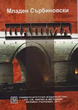 Шашма (ISBN: 9789545247835)