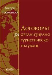 Договорът за организирано туристическо пътуване (ISBN: 9789547307377)