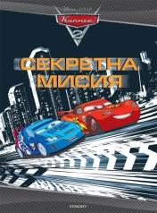 Секретна мисия (ISBN: 9789542706595)