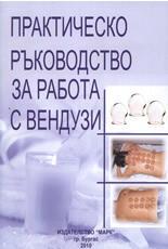 Практическо ръководство за работа с вендузи (ISBN: 9789549209990)