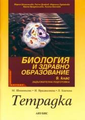 Биология и здравно образование за 9. клас (ISBN: 9789544266448)