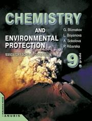 Chemistry and environmental protection 9. grade (ISBN: 9789544264673)