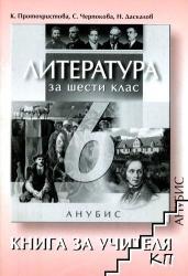 Литература за 6. клас (ISBN: 9789544267384)