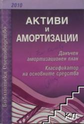 Активи и амортизации 2010 (ISBN: 9789549197983)