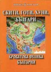 Скити, готи, хуни, българи (ISBN: 9789545782510)