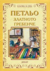 Петльо златното гребенче (ISBN: 9789547313064)