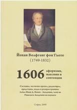 1606 афоризми, максими и сентенции (ISBN: 9782913417441)