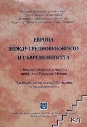 Европа между Средновековието и съвременността (ISBN: 9789545246753)