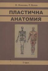 Пластична анатомия - I част (ISBN: 9789549806847)