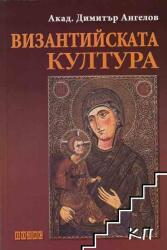 Византийската култура (ISBN: 9789547960282)