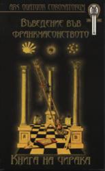 Въведение във франкмасонството: Книга на чирака (ISBN: 9789547870666)