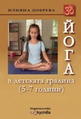Йога в детската градина (ISBN: 9789549463392)